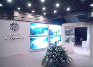 شرکت نرم افزاری پردازش آریا - نمایشگاه خدمات شهری تهران