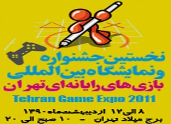 iran_game_festival