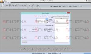 سورنا پردازش - نرم افزار مدیریت درختان - بخش تعیین سطح کاربری