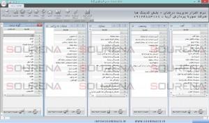 سورنا پردازش - نرم افزار مدیریت درختان - بخش افزودن و ویرایش کدینگ ها