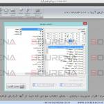 سورنا پردازش - نرم افزار مدیریت درختان - بخش فیلتر کردن موارد درخواستی قبل از گزارش گیری