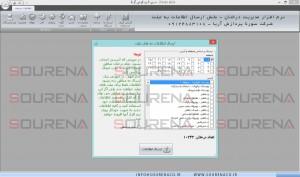 سورنا پردازش - نرم افزار مدیریت درختان - بخش ارسال و دریافت اطلاعات از تبلت
